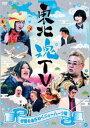 [DVD] 東北魂TV 〜世間をあざむくニューハーフ編〜