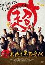 [DVD] 超高速!参勤交代