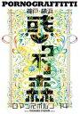 [DVD] ポルノグラフィティ/神戸・横浜ロマンスポルノ'14 〜惑ワ不ノ森〜 Live at YOKOHAMA STADIUM(通常盤)