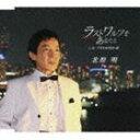 [CD] 北原明/ラストワルツをあなたと/ アネモネの白い花