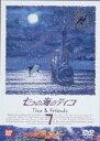 [DVD] 七つの海のティコ 7