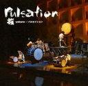族-Yakara- / PULSATION [CD]