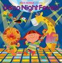 欧洲电子音乐 - [CD] Princess Montana/キッズ・ボッサ・プレゼンツ・ディスコ・ナイト・フィーバー!