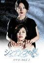 [DVD] シンデレラの涙 DVD-BOX2