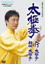 太極拳 入門太極拳・初級太極拳 [DVD]