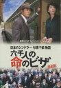 [DVD] 終戦60年ドラマスペシャル 日本のシンドラー杉原千畝物語・六千人の命のビザ