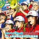 [CD] 大阪桐蔭高校吹奏楽部/ブラバン!甲子園 U-18-...