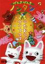 げんきげんきノンタン うたおう! クリスマス ※再発売