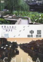 [DVD] 世界ふれあい街歩き 中国 蘇州/西塘