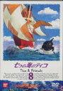 [DVD] 七つの海のティコ 8
