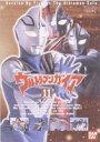 [DVD] ウルトラマンガイア 11