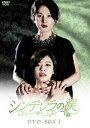 [DVD] シンデレラの涙 DVD-BOX3