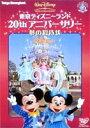 [DVD] 東京ディズニーランド 20thアニバーサリー 夢の招待状