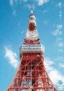 [DVD] ACC 50周年企画DVDシリーズ〜 もう一度観たい 日本のCM 50年