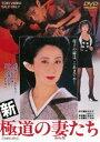 [DVD] 新・極道の妻たち(期間限定) ※再発売