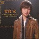 [CD] 竹島宏/リクエスト・セレクション〜北旅愁/うたかたの風