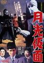 [DVD] 月光仮面(期間限定) ※再発売