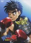 はじめの一歩 DVD-BOX VOL.1 [DVD]