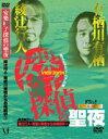 [DVD] 綾辻行人・有栖川有栖からの挑戦状 3 安楽椅子探偵の聖夜 消えたテディベアの謎