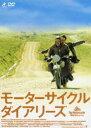 [DVD] モーターサイクル・ダイアリーズ