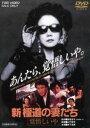 [DVD] 新・極道の妻たち 覚悟しいや(期間限定) ※再発売