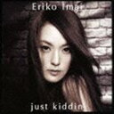 [CD] 今井絵理子/just kiddin'(CD+DVD)