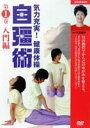 [DVD] 気力充実!健康体操 自彊術 入門編・実践編