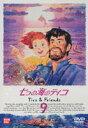 [DVD] 七つの海のティコ 9(最終巻)