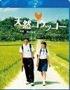 [Blu-ray] 天然コケッコー Blu-ray スペシャル・エディション