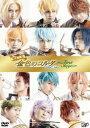[DVD] 音楽劇「金色のコルダ Blue ♪ Sky First Stage」