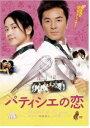 [DVD] パティシエの恋