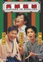 英語落語 RAKUGO IN ENGLISH DVD