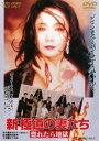 [DVD] 新・極道の妻たち 惚れたら地獄(期間限定) ※再発売