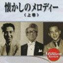 (オムニバス) ミリオンシリーズ: 懐かしのメロディー (上巻) [CD]