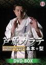 [DVD] 芦原会館 芦原カラテ 基本&型 DVD-BOX