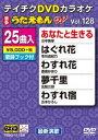 [DVD] テイチクDVDカラオケ うたえもんW(128)最新演歌編