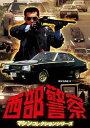 [DVD] 西部警察 マシンコレクション -マシンX-