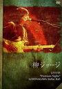 [DVD] 柳ジョージ/柳ジョージ追悼盤『LIVE'05〜Premium Nights』