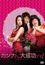 [DVD] カンナさん大成功です! 特別版