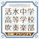 [CD] 活水中学・高等学校吹奏楽部/奇跡!ブラバン少女