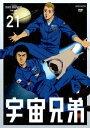 [DVD] 宇宙兄弟 21