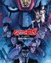 [Blu-ray] ジャイアントロボ THE ANIMATION 〜地球が静止する日〜 Blu-ray BOX スタンダードエディション