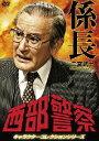 [DVD] 西部警察 キャラクターコレクション 係長 二宮武士(庄司永建)
