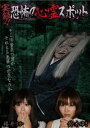 [DVD] 実録!!恐怖の心霊スポット 櫻井りか&鈴木ゆき