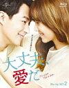 [Blu-ray] 大丈夫、愛だ Blu-ray SET2