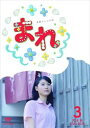 [DVD] 連続テレビ小説 まれ 完全版 DVDBOX3
