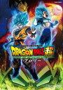 ドラゴンボール超 ブロリー 通常版 DVD (初回仕様) DVD