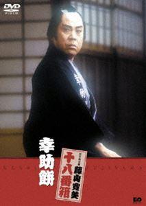 [DVD] 幸助餅