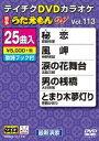 [DVD] テイチクDVDカラオケ うたえもんW(113) 最新演歌編