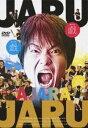 [DVD] ジャルジャルの戯 3